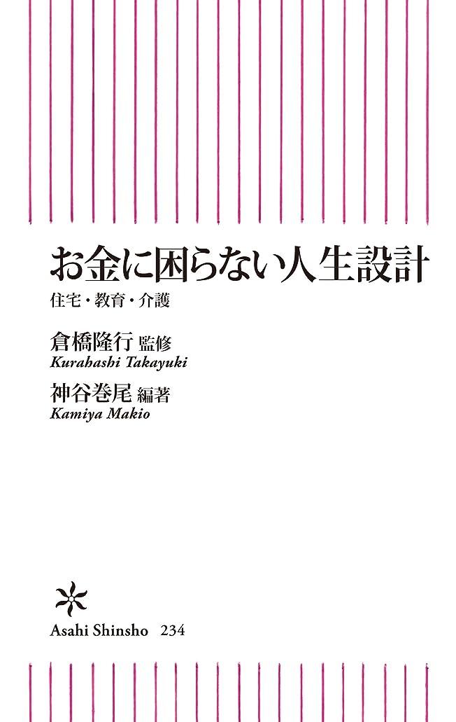 欺くプレゼンに変わるお金に困らない人生設計 (朝日新書)