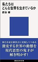 表紙: 私たちはどんな世界を生きているか (講談社現代新書) | 西谷修