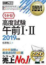 情報処理教科書 高度試験午前I・II 2019年版