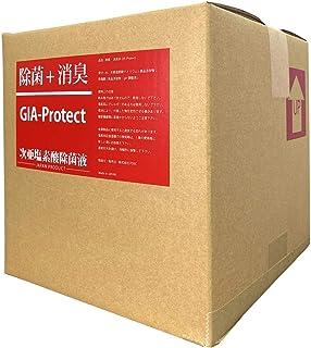 高濃度1000ppm 次亜塩素酸ウィルス除菌液 (次亜塩素酸水溶液) GIA-Protect 10L