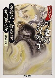 柳花叢書 河童のお弟子 (ちくま文庫)