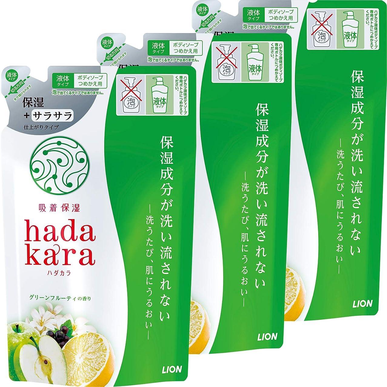 チャンピオンシップ兵器庫嫌い【まとめ買い】hadakara(ハダカラ)ボディソープ 保湿+サラサラ仕上がりタイプ グリーンフルーティの香り つめかえ用 340ml×3個