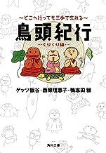 表紙: 鳥頭紀行 くりくり編 どこへ行っても三歩で忘れる (角川文庫)   西原 理恵子