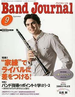 Band Journal (バンド ジャーナル) 2013年 09月号 [雑誌]