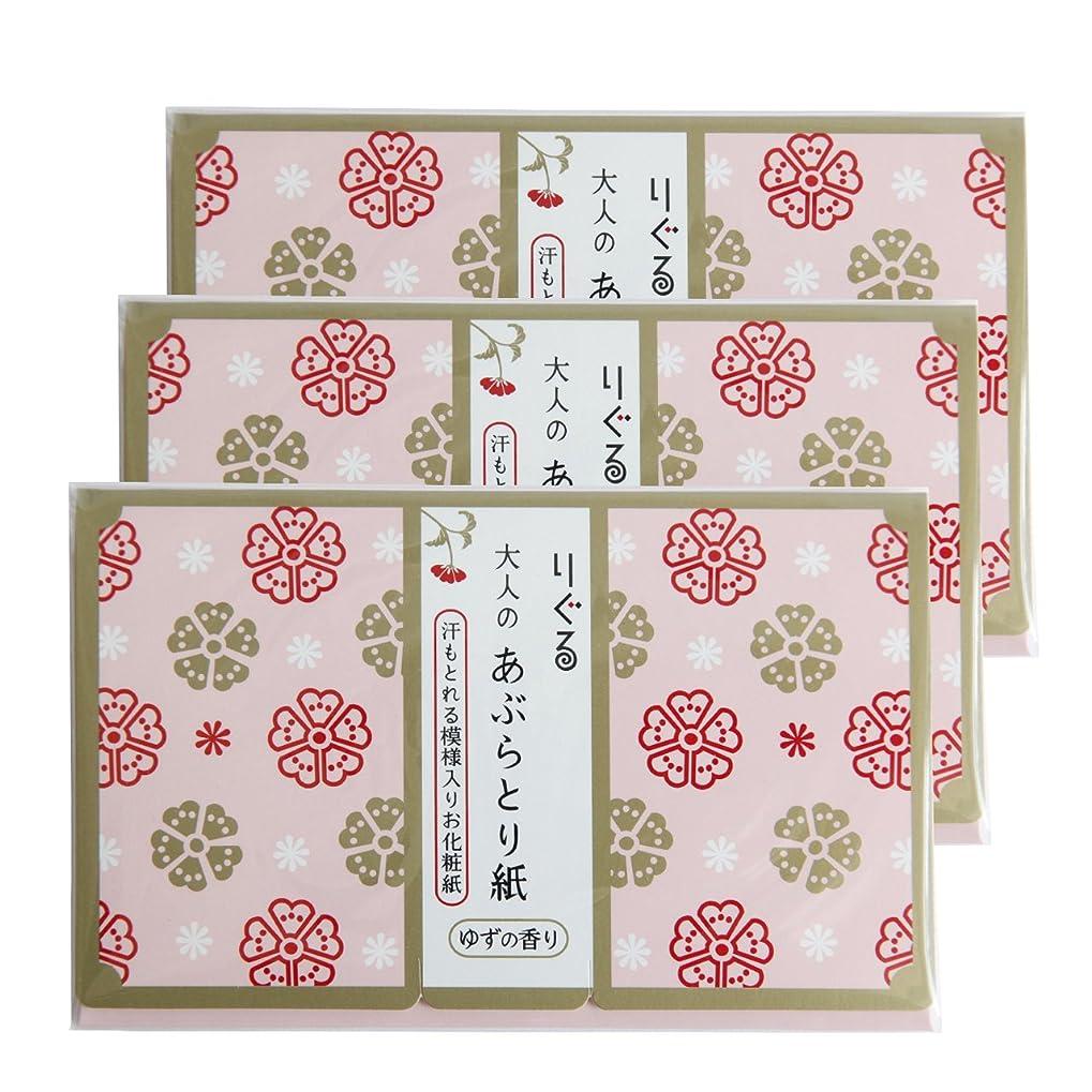 平日フィードオンプライバシーりぐる 大人のあぶらとり紙 使うたびにうれしくなる ちょっと贅沢な高知県産ゆずの香りのあぶらとり紙 (30枚入り)(3p)