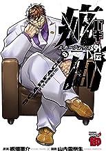 表紙: バキ外伝 疵面 -スカーフェイス-(8) (チャンピオンREDコミックス)   山内雪奈生