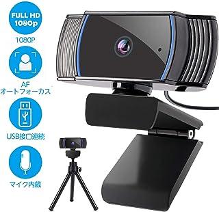 ROADOMウェブカメラ フル1080p FHD ·マイク内蔵USB給電· 360°調整 プラグアンドプレイ 三脚取付可能