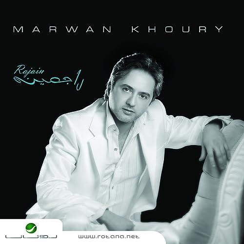 TÉLÉCHARGER MAROUANE KHOURY MP3 GRATUIT