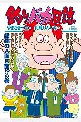 釣りバカ日誌(105) (ビッグコミックス) Kindle版