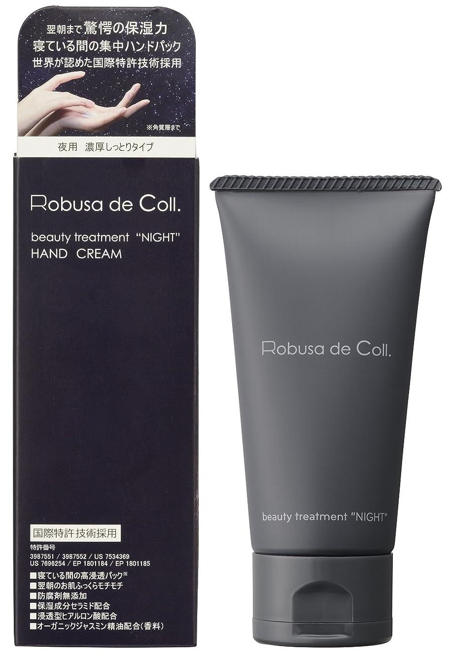 ストレスの多い普通の外交官Robusa de Coll. (ロブサデコル) ナイトリペアクリーム (ハンドクリーム) 60g (皮膚保護クリーム 乾燥 敏感肌用)