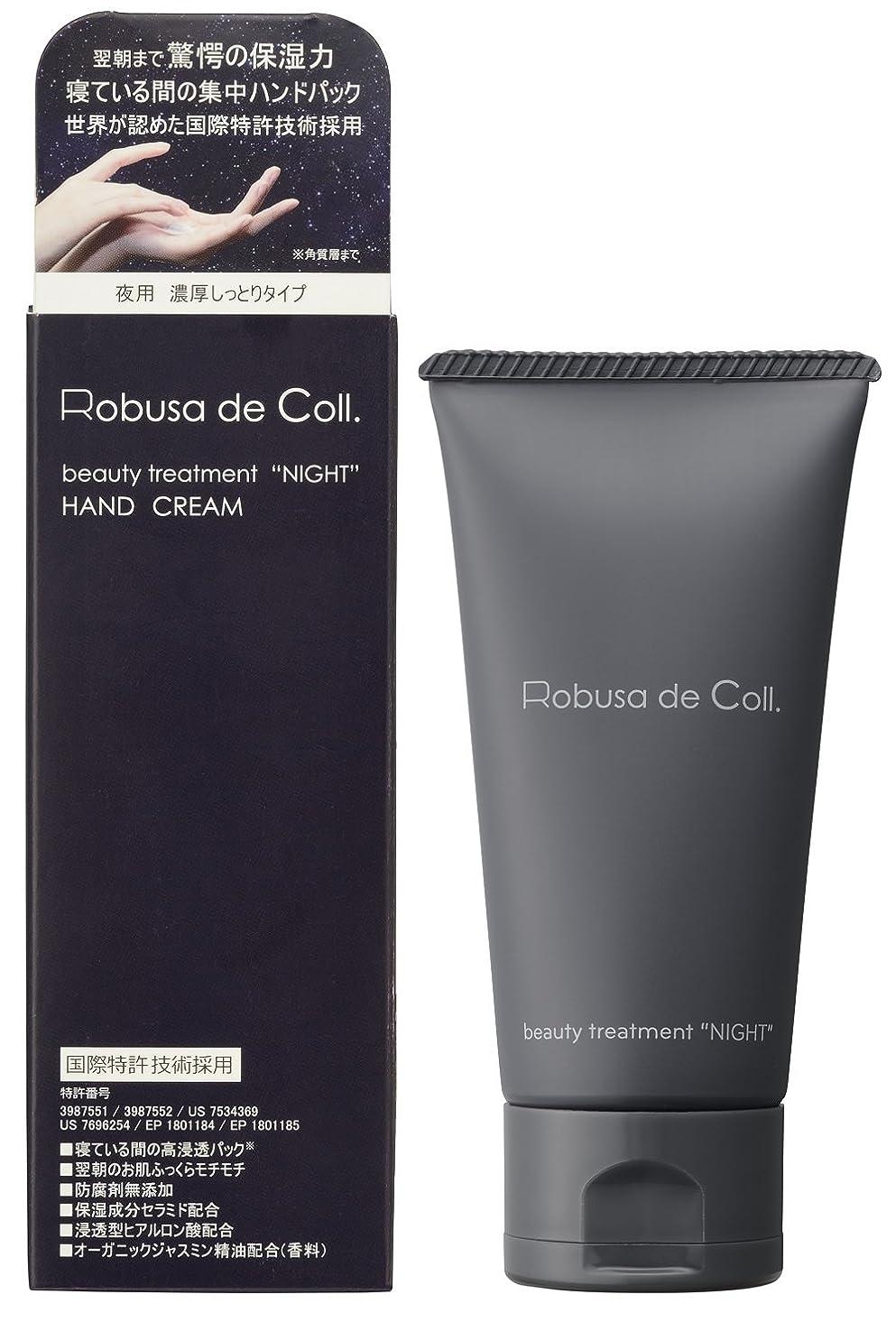 距離下向き領収書Robusa de Coll. (ロブサデコル) ナイトリペアクリーム (ハンドクリーム) 60g (皮膚保護クリーム 乾燥 敏感肌用)