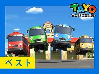 はたらくくるまちびっこバス タヨ 人気本編 Tayo Japanese
