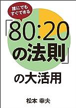 表紙: 誰にでもすぐできる「80:20の法則」の大活用   松本幸夫
