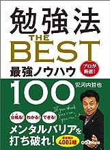 表紙: 勉強法 THE BEST ~プロが厳選! 最強ノウハウ100~ | 安河内哲也