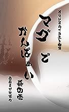 Magu de kanpai sono ichi: omusubihitotu original illustration collection of pictures Mug cup pattern part 1 (Japanese Edition)