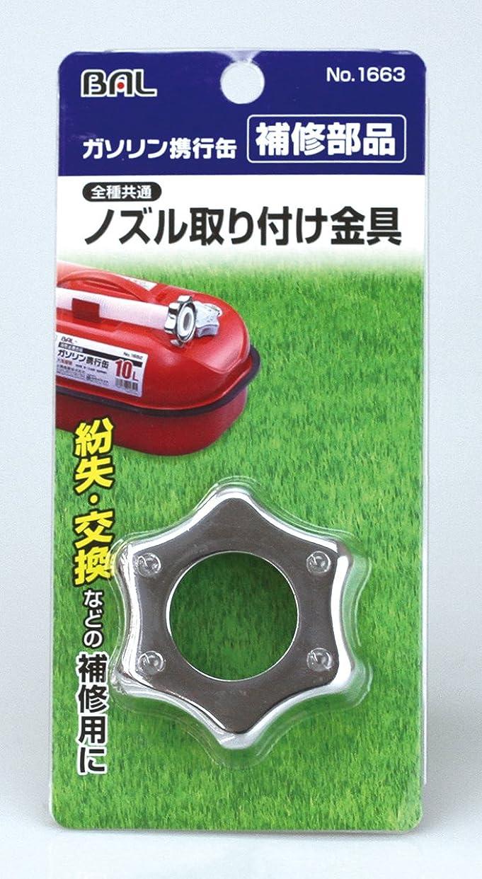 トレイ知覚する深めるBAL ( 大橋産業 ) ガソリン携行缶補修部品 給油ノズル口金 1663