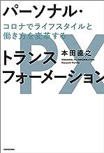 表紙: パーソナル・トランスフォーメーション コロナでライフスタイルと働き方を変革する (角川書店単行本) | 本田 直之