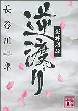 表紙: 嶽神列伝 逆渡り (講談社文庫) | 長谷川卓