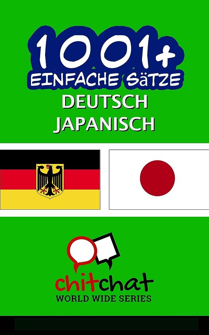 閉塞一時解雇するハブブ1001+ Einfache S?tze Deutsch - Japanisch (German Edition)