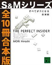 表紙: すべてがFになる【S&Mシリーズ全10冊合本版】 (講談社文庫) | 森博嗣