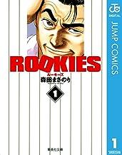 表紙: ROOKIES 1 (ジャンプコミックスDIGITAL) | 森田まさのり