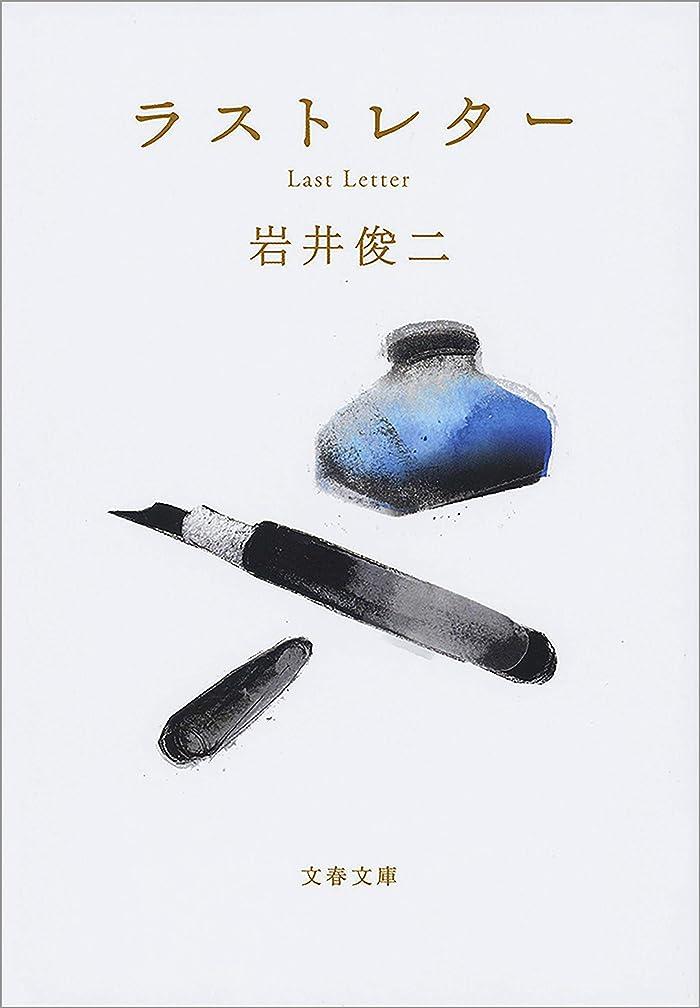 良心近似ペストラストレター (文春文庫)