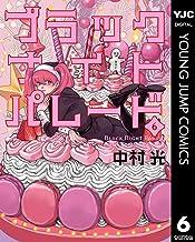 ブラックナイトパレード 6 (ヤングジャンプコミックスDIGITAL)
