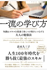 一流の学び方―知識&スキルを最速で身につけ稼ぎにつなげる大人の勉強法 Kindle版