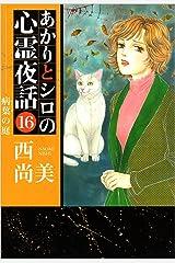 あかりとシロの心霊夜話 16巻 Kindle版