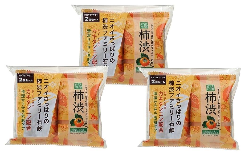 打ち上げる覚醒ペリカン石鹸 ファミリー 柿渋石けん (80g×2個) ×3個パック