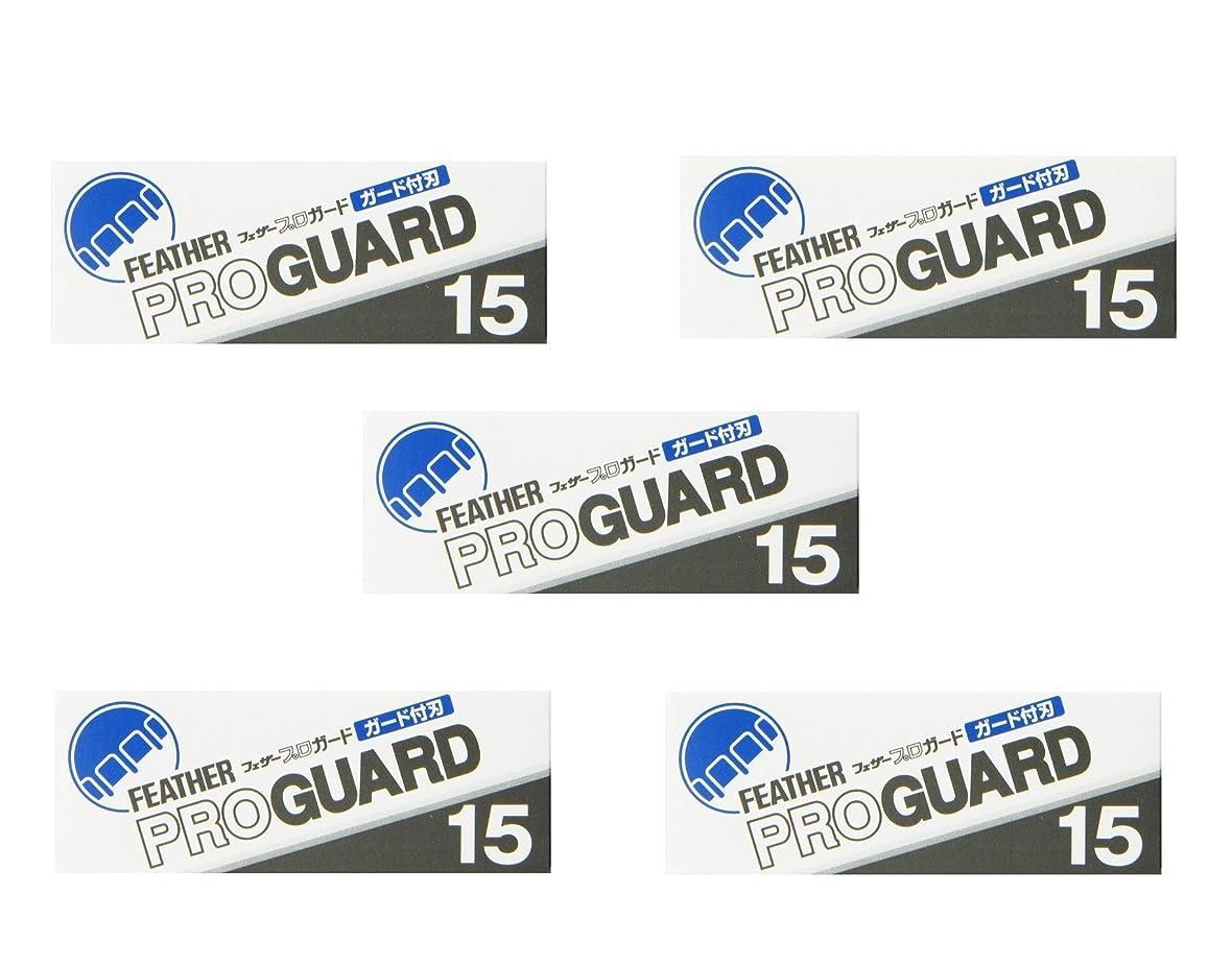更新リサイクルする標準【5個セット】フェザープロガード 15枚入 PG-15
