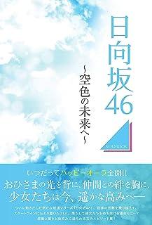 日向坂46 ~空色の未来へ~