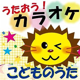 ミッキーマウスマーチ(メロ入りカラオケ)