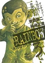 表紙: RAINBOW(3) (ヤングサンデーコミックス) | 安部譲二