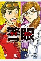 警眼-ケイガン-(4) (ビッグコミックス) Kindle版