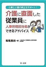 表紙: 介護に直面した従業員に人事労務担当者ができるアドバイス | 和氣 美枝