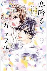 恋降るカラフル~ぜんぶキミとはじめて~(9) (フラワーコミックス) Kindle版