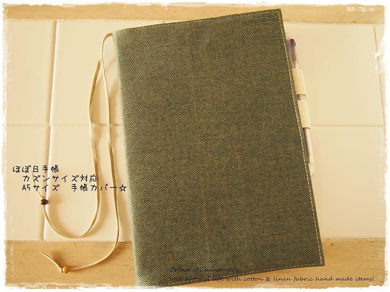 科学的血統に負けるほぼ日手帳カズンサイズ対応 A5 手帳カバー シンプルデニム