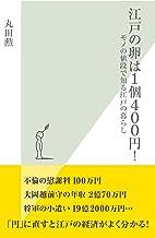 表紙: 江戸の卵は1個400円!~モノの値段で知る江戸の暮らし~ (光文社新書) | 丸田 勲
