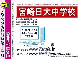 宮崎日本大学中学校【宮崎県】 合格模試B1~10(セット1割引)