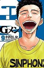 表紙: Gメン 9 (少年チャンピオン・コミックス) | 小沢としお