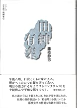 田紳有楽 (シリーズ 日本語の醍醐味 3)