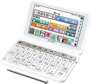 プロランキングシャープカラー電子辞書ブレインライフ/リベラルアーツモデルホワイト..購入