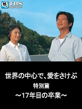 世界の中心で、愛をさけぶ特別編~17年目の卒業~【TBSオンデマンド】