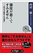 表紙: 態度が悪くてすみません ――内なる「他者」との出会い (角川oneテーマ21) | 内田 樹