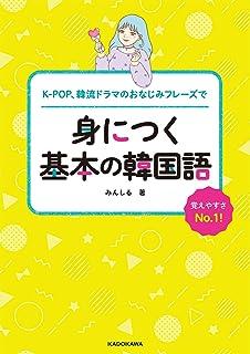 【Amazon.co.jp 限定】K-POP、韓流ドラマのおなじみフレーズで 身につく基本の韓国語 (SNSやインスタライブで使える! 限定フレーズ集 PDFデータ配信)