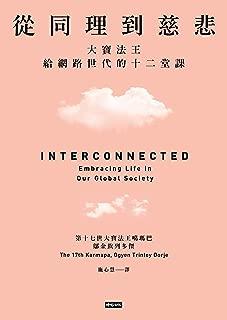 從同理到慈悲:大寶法王給網路世代的十二堂課: Interconnected:Embracing Life in Our Global Society (Traditional Chinese Edition)