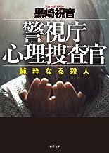 表紙: 警視庁心理捜査官 純粋なる殺人 (徳間文庫) | 黒崎視音