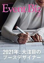 EventBiz(イベントビズ) (vol.22 2021年、大注目のブースデザイナー)