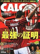 CALCiO (カルチョ) 2002 2012年 03月号 [雑誌]
